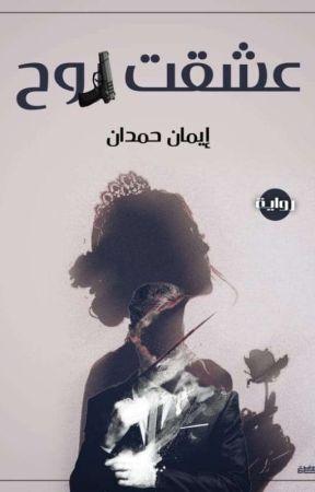 """عشقت روح """"كامله"""" by EmanHemdan5"""