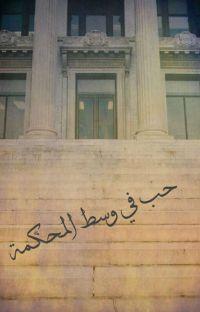 """""""حـــــب في وســــــــط المحكمة"""" cover"""