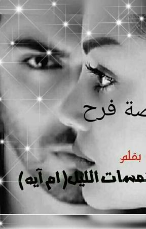 قصة فرح by AyaaAlAbdaly