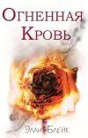 Огненная Кровь cover