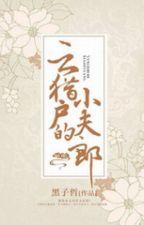 Vân Thợ Săn Tiểu Phu Lang - Hắc Tử Triết by phongnguyet