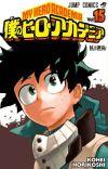 You're Like Dango [Midoriya Izuku X Reader] cover
