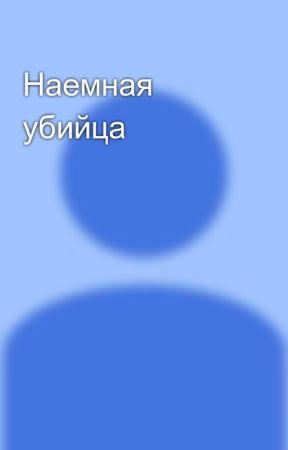 Наемная убийца  by user81737526