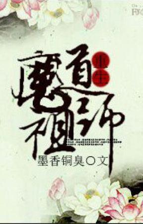 【นิยายแปล】ปรมาจารย์ลัทธิมาร by Lavenderkunue