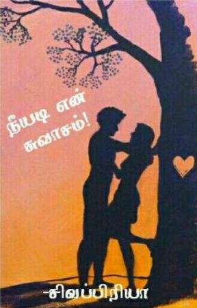 நீயடி என் சுவாசம்!           |முடிவுற்றது|✔️ by SivapriyaS