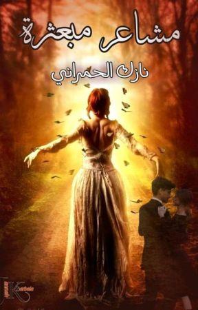 سلسلة ادم وحواء القصه الاولى مشاعر مبعثره by nazak123
