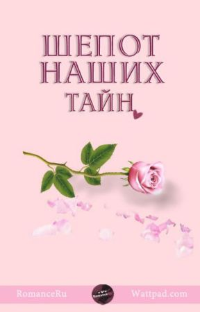 Шёпот наших тайн by RomanceRU