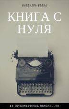 Как написать книгу с нуля? by Msr_Marrri