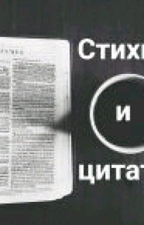 Стихи и цитаты (не мои).💫😉 by n_krupka