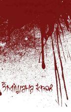 Змішана кров від terefelskaL