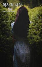 𝑯𝒊𝒔𝒕𝒐𝒓𝒊𝒄𝒂𝒍 𝑳𝒐𝒗𝒆 (역사적 사랑 Park Chanyeol) par Pikushn