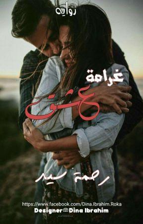 غرامـة عشق (مكتملة) بقلم/ رحمة سيد by RaHmaSayed7