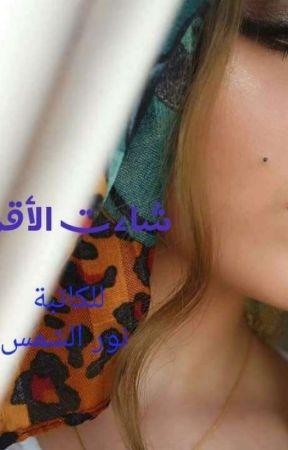 شاءت الاقدار by MemeAlsamarrai