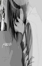 الانتقام by mohamed22902
