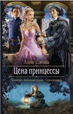 Цена принцессы (Лана Ежова) by LonaS0