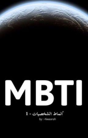 أنماط MBTI by -Nwaarah