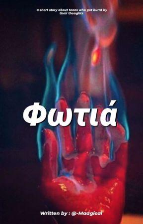 Φωτιά  by -Maagical