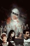 Нашествие зомби. cover