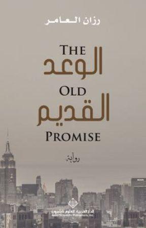 الوعد القديم - The old promise by xrazanxx