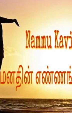 Nammu Kavithaigal by NarmadhaSubramaniyam