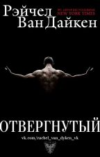 """""""Отвергнутый"""" Рэйчел Ван Дайкен by MilenaKey"""
