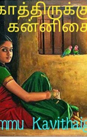 காத்திருக்கும் கன்னிகை by NarmadhaSubramaniyam