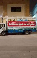 0554022542   مؤسسة إبراهيم نقل عفش فك وتركيب بالرياض   by HaroonJutt1