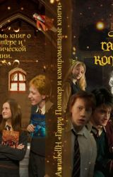 Гарри Поттер и компроматные книги by malishalees