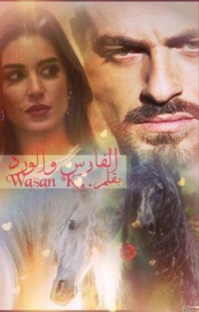 الفارس والورد  by wasank