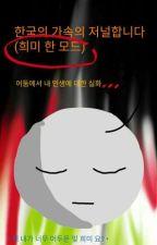 한국 계정의 저널합니다 (희미 한 버전) by user59585332