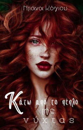 Κάτω από το πέπλο της νύχτας -βιβλιο 1- by KostasDiana