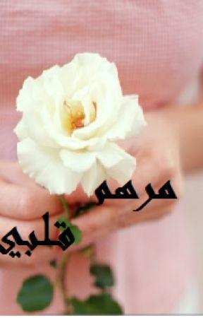 مرهم قلبي by RoroRose2