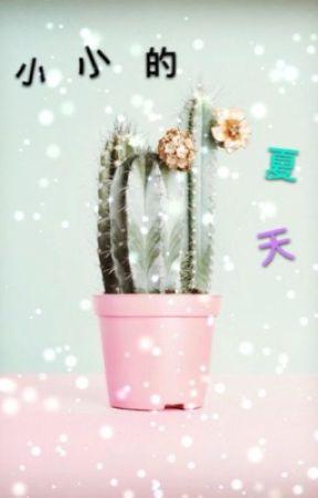 小小的夏天 by MintGreenCloudy