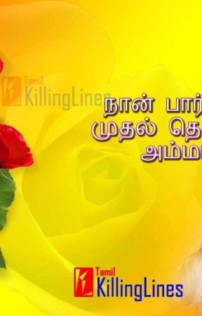 தாய்மை by aathisakthi95
