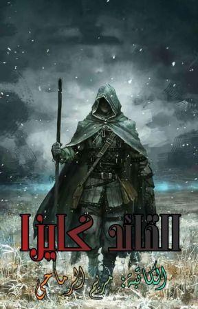 القائد كايزا by jeovany-