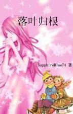 落叶归根 by SapphireBlue74