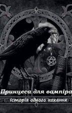 Принцеса для вампіра від SimkaDvin