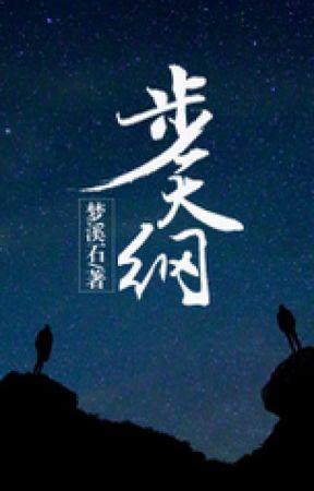 Bộ Thiên Cương -by: Mộng khê thạch by U_know1016