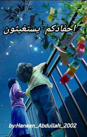 احفادكم يستغيثون by Haneen_Dawod_2020