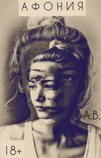 Афония [18+](в процессе) от Aleshina_Victoriya