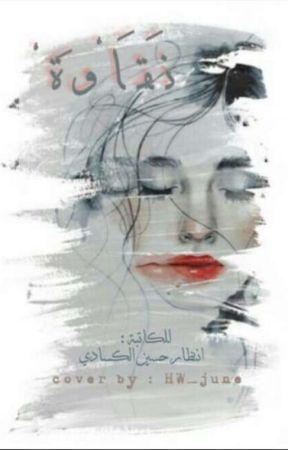نَــقَــاْوَةْ|| NAGAWAH by 2ilxe7