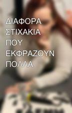 ΔΙΑΦΟΡΑ ΣΤΙΧΑΚΙΑ ΠΟΥ ΕΚΦΡΑΖΟΥΝ ΠΟΛΛΑ by Helenrouvitsa