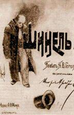Шинель.   Н. В. Гоголь by user77093634