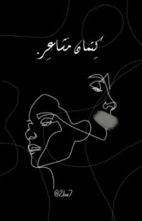 كـِتْمَـاْنْ مَـشـَاْعِـرْ|| Ketman Mashaeer by 2ilxe7