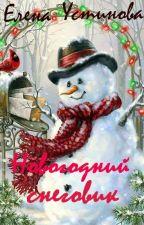 Новогодний снеговик by user83115159