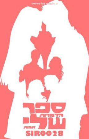 ספר הדמויות שלי - זוגות by siro028