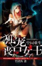 [Edit] Không gian trọng sinh : Độc sủng nữ vương zombie by thienchikieunu