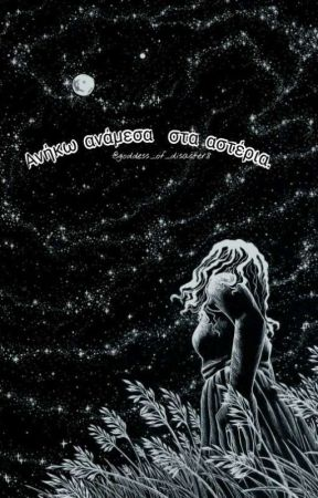 Ανήκω ανάμεσα στα αστέρια.  by goddess_of_disaster8