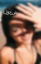 الوحش by Lo_u_ka