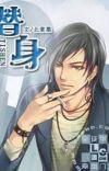 Ti Shen 替身 (Volume 2: Perfect Deduction) cover